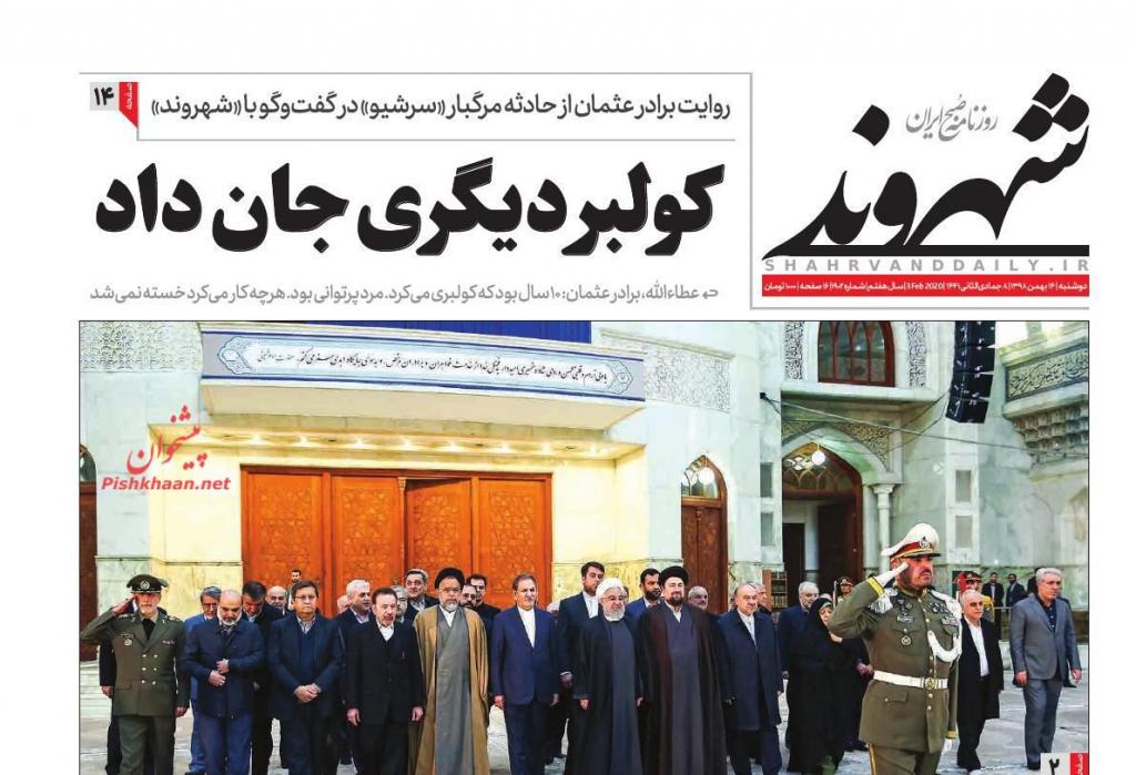 """مانشيت إيران: بوريل في طهران… و""""كورونا"""" يضرب التجارة الإيرانية مع الشريك الأكبر 6"""