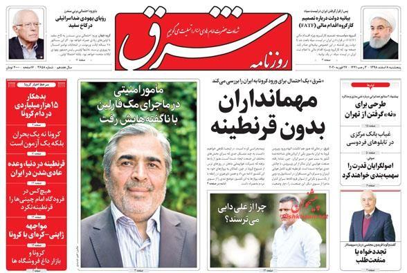 مانشيت إيران: هل سهل كورونا طريق فرض الحصار الكامل على طهران؟ 6