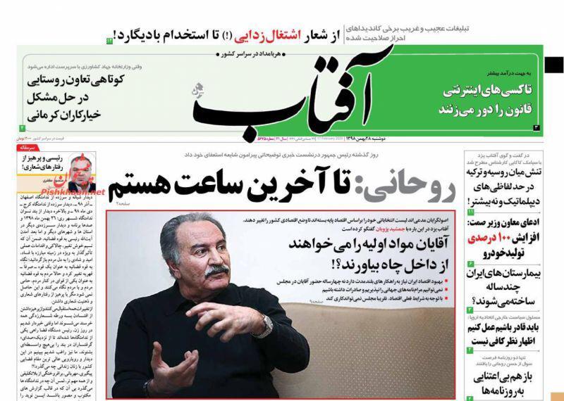 مانشيت إيران: روحاني باق حتى آخر ساعة في عهده 1