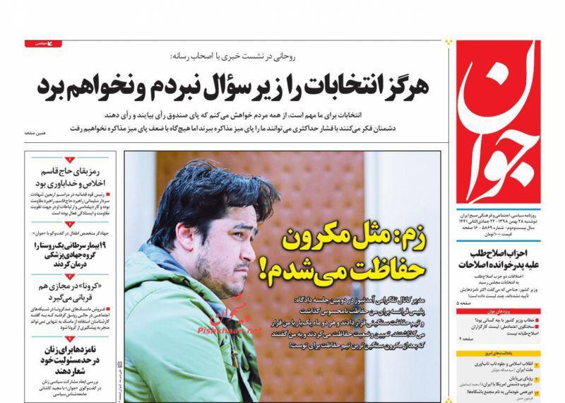 مانشيت إيران: روحاني باق حتى آخر ساعة في عهده 3
