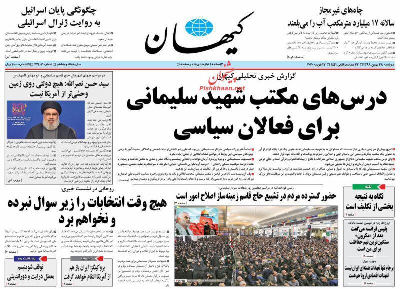 مانشيت إيران: روحاني باق حتى آخر ساعة في عهده 4