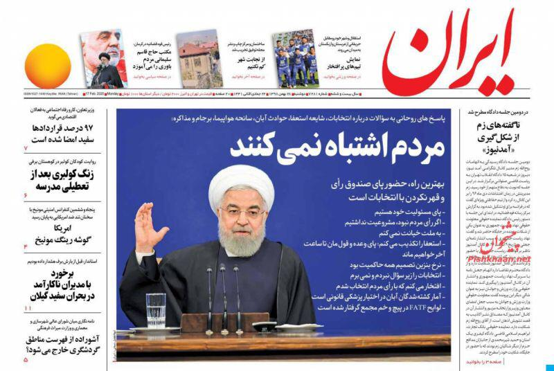 مانشيت إيران: روحاني باق حتى آخر ساعة في عهده 5