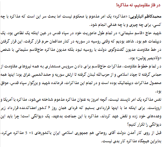مانشيت إيران: لا حرب ولا مفاوضات.. إيران في مرحلة المقاومة! 6
