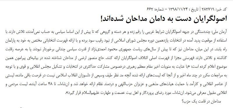 مانشيت إيران: مرشحون من طراز خاص في الانتخابات البرلمانية المقبلة… ودعوة للشعب اليمني لمقاضاة الإمارات في لاهاي 7