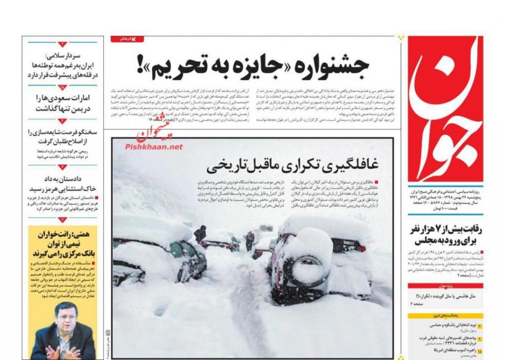 مانشيت إيران: مرشحون من طراز خاص في الانتخابات البرلمانية المقبلة… ودعوة للشعب اليمني لمقاضاة الإمارات في لاهاي 2