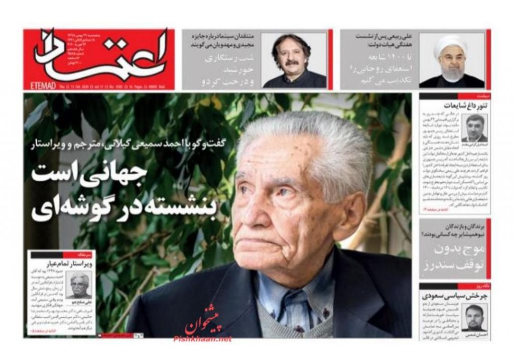 مانشيت إيران: مرشحون من طراز خاص في الانتخابات البرلمانية المقبلة… ودعوة للشعب اليمني لمقاضاة الإمارات في لاهاي 3