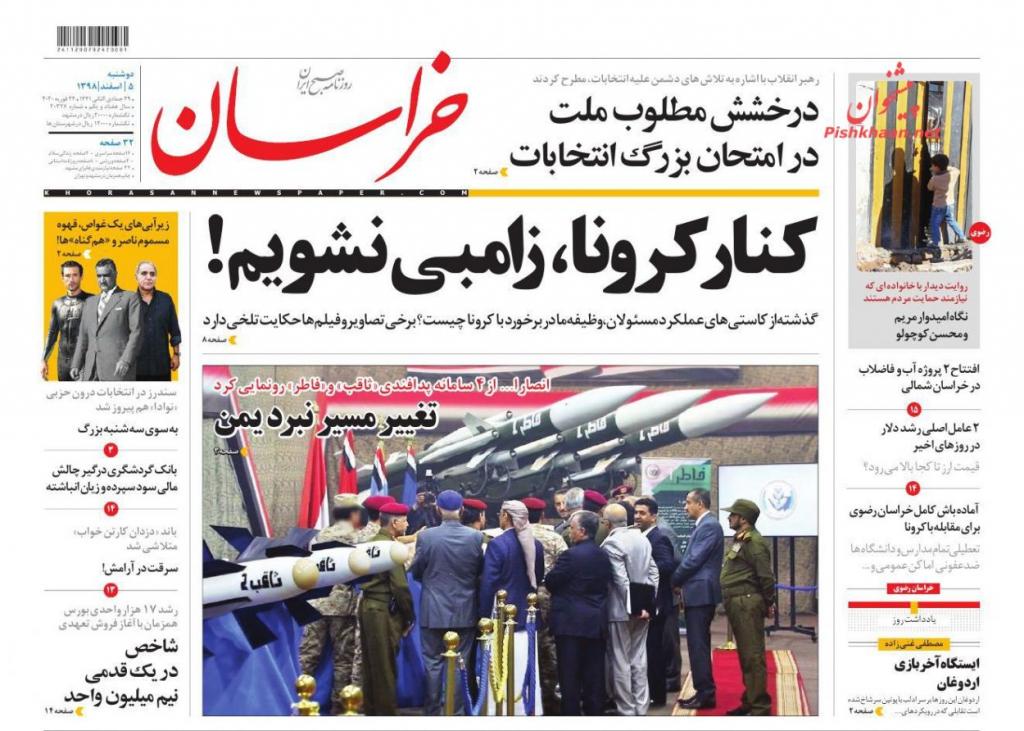 مانشيت إيران: قرار البرلمان الإيراني الجديد لنجاد أم لقاليباف؟ 7