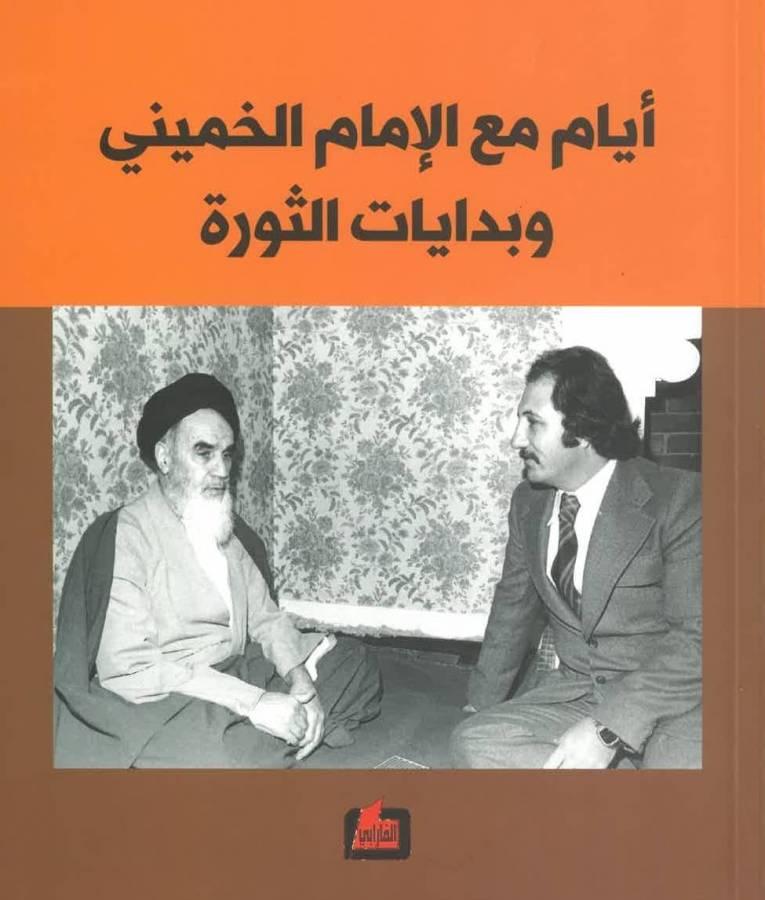أيام مع الإمام الخميني وبدايات الثورة 1