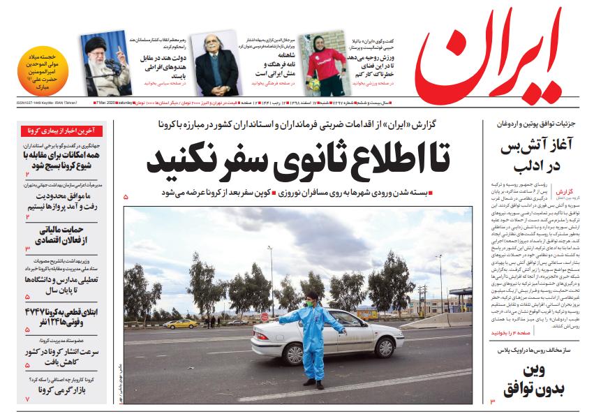 مانشيت إيران: كورونا محوّر الحديث في إيران 2