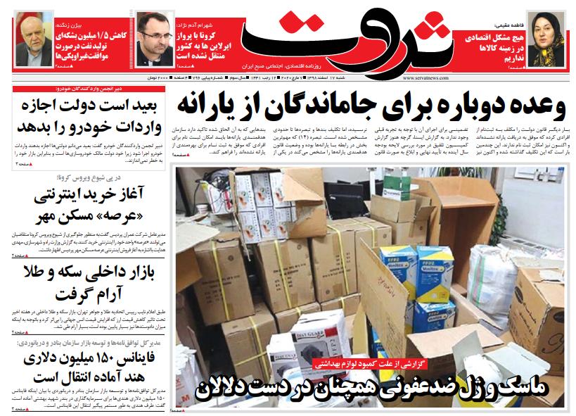 مانشيت إيران: كورونا محوّر الحديث في إيران 3