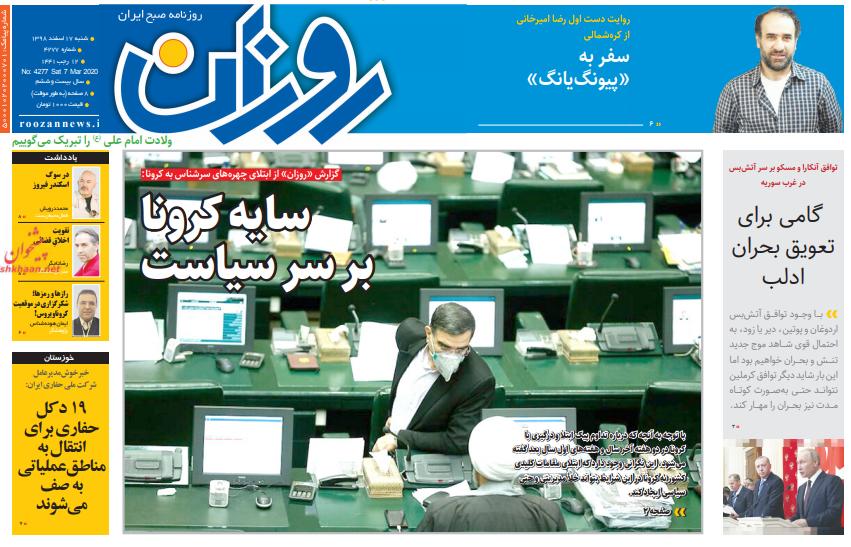 مانشيت إيران: كورونا محوّر الحديث في إيران 4