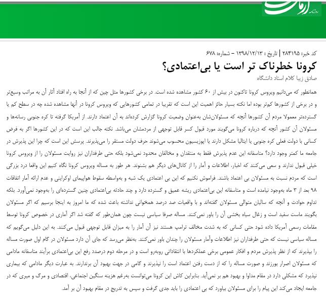"""مانشيت إيران: """"كورونا"""" يهزّ ثقة الشعب في الحكومة… واتفاق""""طالبان"""" وواشنطن لن يحقق السلام للشعب الأفغاني 6"""