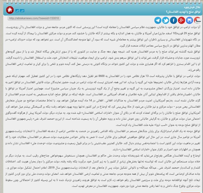 """مانشيت إيران: """"كورونا"""" يهزّ ثقة الشعب في الحكومة… واتفاق""""طالبان"""" وواشنطن لن يحقق السلام للشعب الأفغاني 7"""
