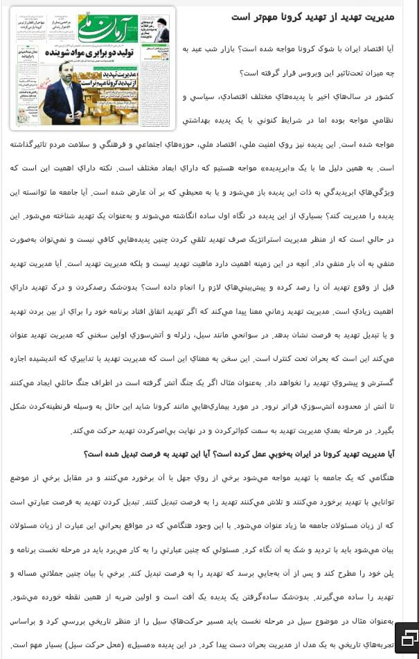 مانشيت إيران: الاقتصاد اﻹيراني بين خطر كورونا وأزمة الموازنة 7
