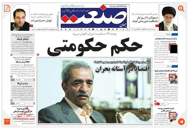مانشيت إيران: الاقتصاد اﻹيراني بين خطر كورونا وأزمة الموازنة 6