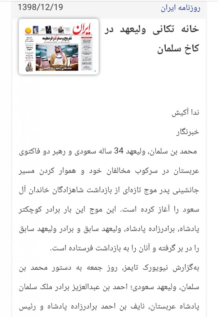 مانشيت إيران : ولي العهد السعودي يعيد ترتيب الاوراق في قصر سلمان 9