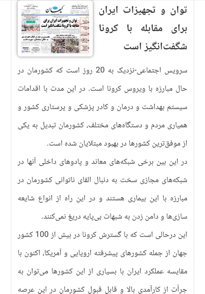 مانشيت إيران : ولي العهد السعودي يعيد ترتيب الاوراق في قصر سلمان 10