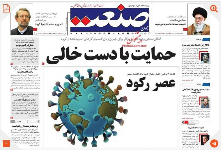 """مانشيت إيران: انتقادات لضعف الأداء الرسمي في معالجة أزمة """"كورونا"""" 5"""
