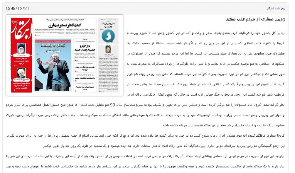 """مانشيت إيران: انتقادات لضعف الأداء الرسمي في معالجة أزمة """"كورونا"""" 9"""