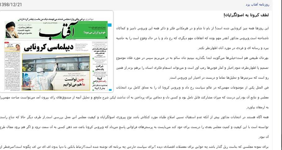 """مانشيت إيران: انتقادات لضعف الأداء الرسمي في معالجة أزمة """"كورونا"""" 8"""