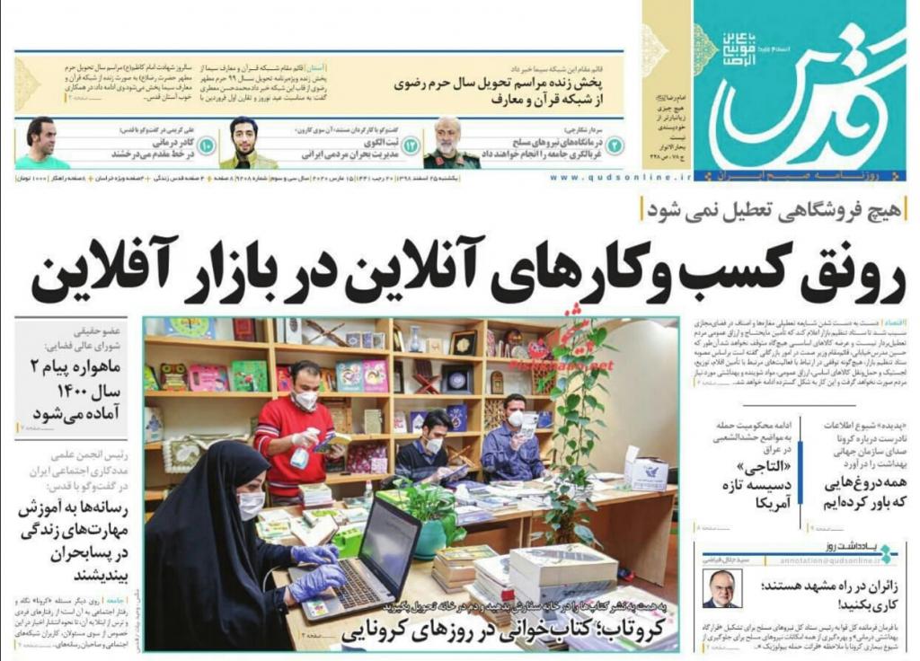 """مانشيت إيران: انتقادات لغياب الدور البرلماني في معالجة أزمة """"كورونا"""" 4"""