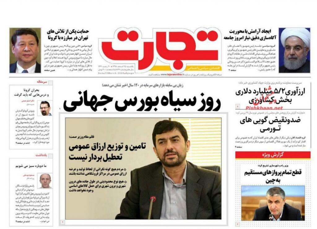 """مانشيت إيران: انتقادات لغياب الدور البرلماني في معالجة أزمة """"كورونا"""" 7"""