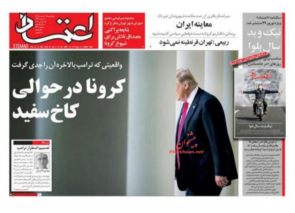 """مانشيت إيران: انتقادات لغياب الدور البرلماني في معالجة أزمة """"كورونا"""" 6"""