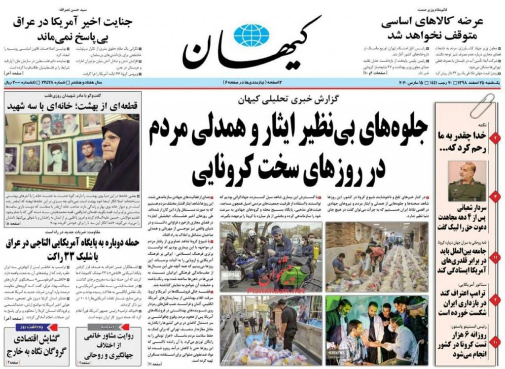 """مانشيت إيران: انتقادات لغياب الدور البرلماني في معالجة أزمة """"كورونا"""" 3"""