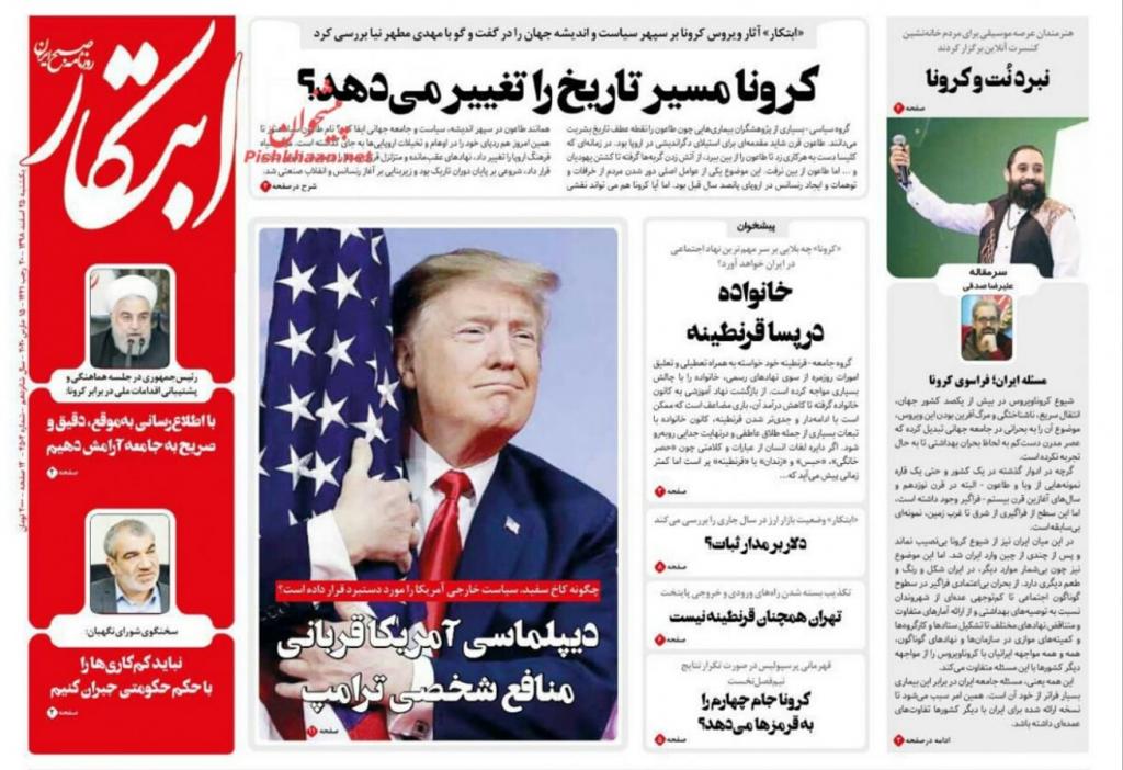 """مانشيت إيران: انتقادات لغياب الدور البرلماني في معالجة أزمة """"كورونا"""" 5"""