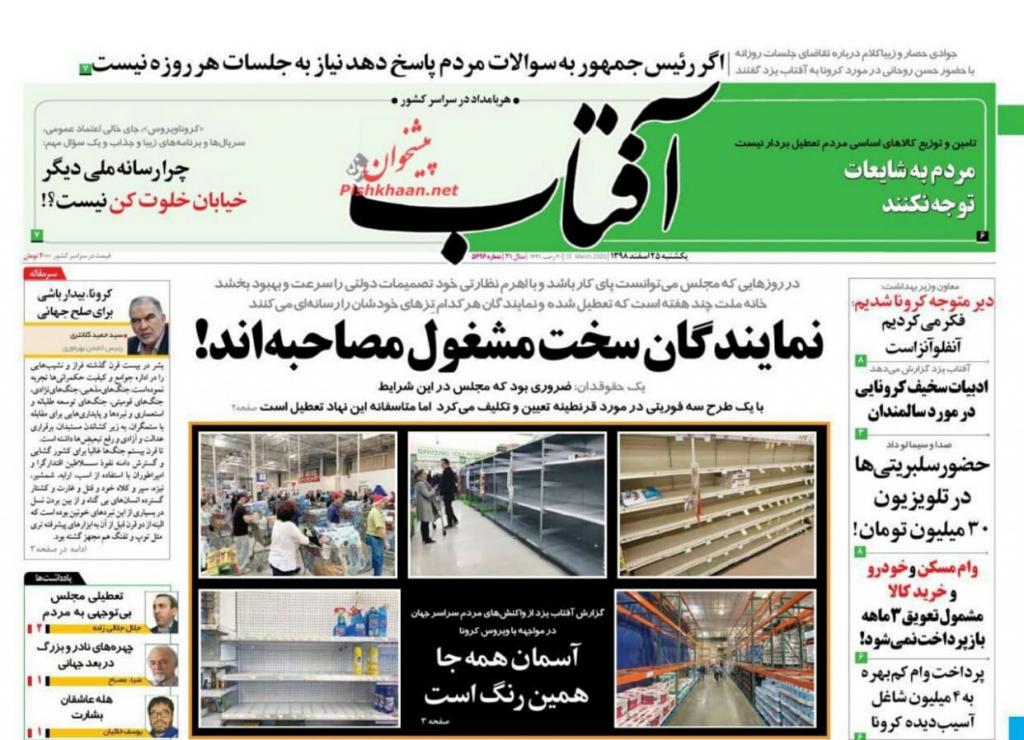 """مانشيت إيران: انتقادات لغياب الدور البرلماني في معالجة أزمة """"كورونا"""" 2"""