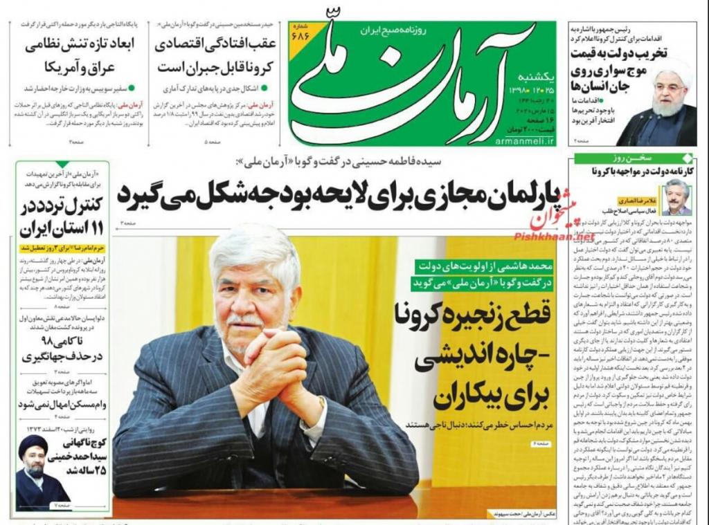 """مانشيت إيران: انتقادات لغياب الدور البرلماني في معالجة أزمة """"كورونا"""" 1"""