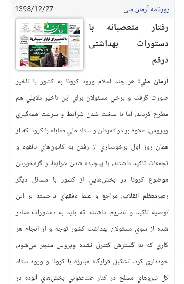 """مانشيت إيران: مأزق جديد للحكومة في مواجهة """"كورونا""""… احتجاجات على إغلاق الأضرحة الدينية 7"""