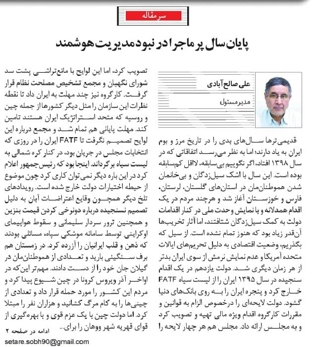 """مانشيت إيران: مقترحات وآليات لدعم محاولة إيران في تعليق العقوبات الأميركية لمواجهة أزمة """"كورونا"""" 10"""
