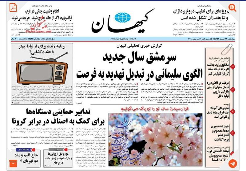 """مانشيت إيران: مقترحات وآليات لدعم محاولة إيران في تعليق العقوبات الأميركية لمواجهة أزمة """"كورونا"""" 7"""