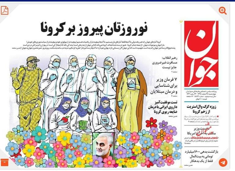 """مانشيت إيران: مقترحات وآليات لدعم محاولة إيران في تعليق العقوبات الأميركية لمواجهة أزمة """"كورونا"""" 5"""