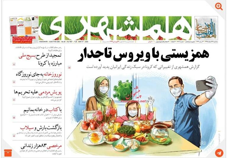 """مانشيت إيران: مقترحات وآليات لدعم محاولة إيران في تعليق العقوبات الأميركية لمواجهة أزمة """"كورونا"""" 8"""