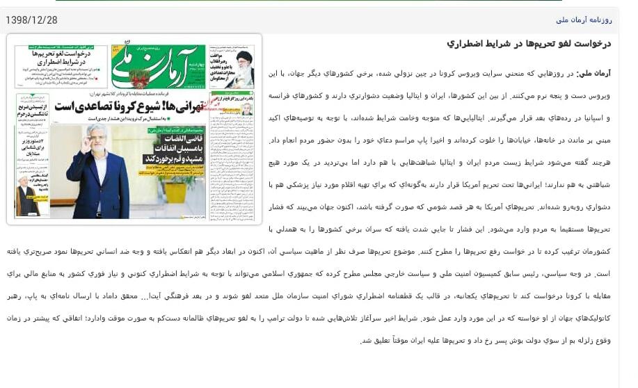"""مانشيت إيران: مقترحات وآليات لدعم محاولة إيران في تعليق العقوبات الأميركية لمواجهة أزمة """"كورونا"""" 9"""