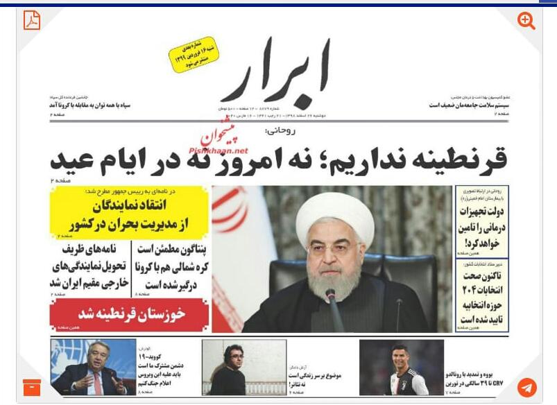 """مانشيت إيران: مقترحات وآليات لدعم محاولة إيران في تعليق العقوبات الأميركية لمواجهة أزمة """"كورونا"""" 3"""