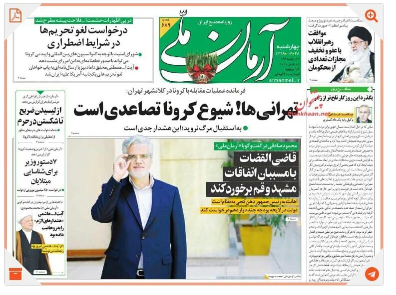 """مانشيت إيران: مقترحات وآليات لدعم محاولة إيران في تعليق العقوبات الأميركية لمواجهة أزمة """"كورونا"""" 1"""