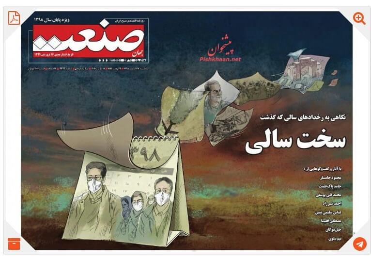 """مانشيت إيران: مقترحات وآليات لدعم محاولة إيران في تعليق العقوبات الأميركية لمواجهة أزمة """"كورونا"""" 4"""