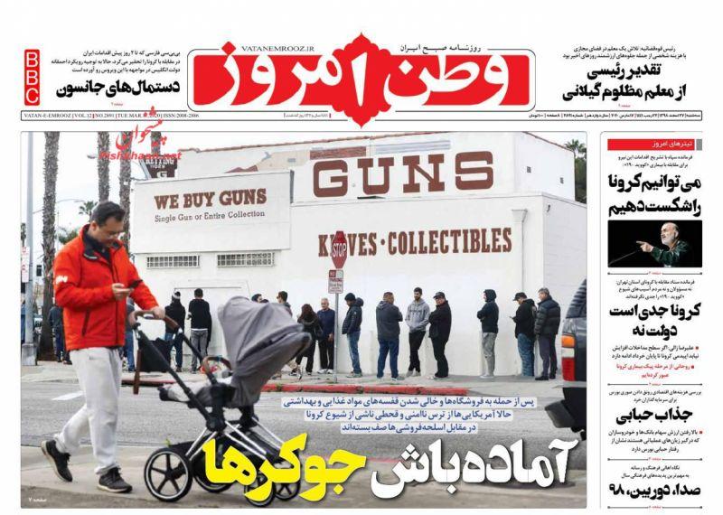 """مانشيت إيران: مأزق جديد للحكومة في مواجهة """"كورونا""""… احتجاجات على إغلاق الأضرحة الدينية 6"""