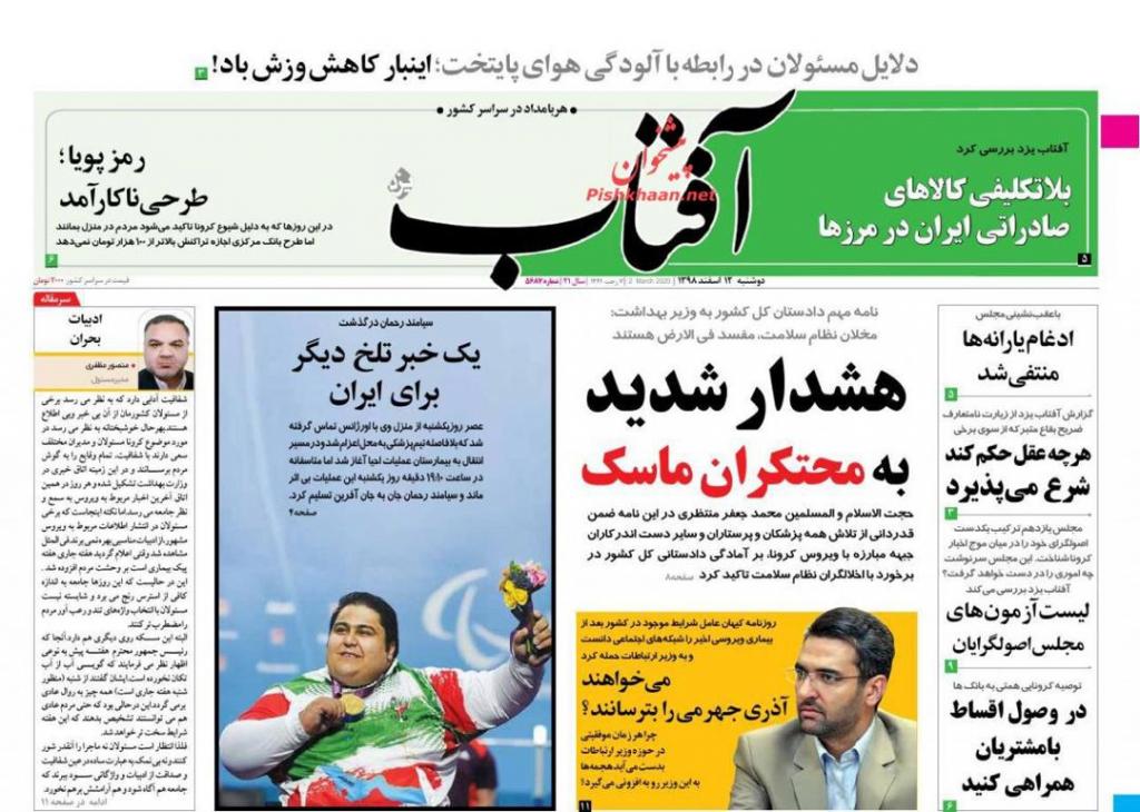 مانشيت إيران: تعبئة وطنية لإلحاق الهزيمة بفيروس كورونا 2