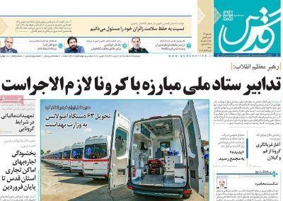 مانشيت إيران:  الحزمة الاقتصادية ضد كورونا 2