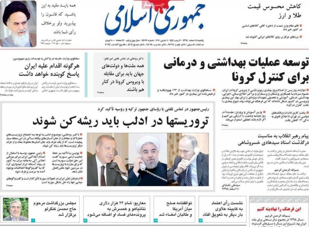 """مانشيت إيران: أسباب غياب الدور الإيراني في معارك إدلب… وتبعات تفشي """"كورونا"""" 8"""
