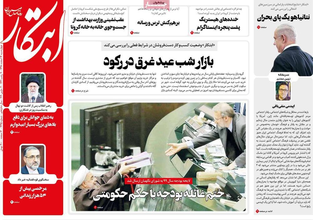 مانشيت إيران: الاقتصاد اﻹيراني بين خطر كورونا وأزمة الموازنة 2