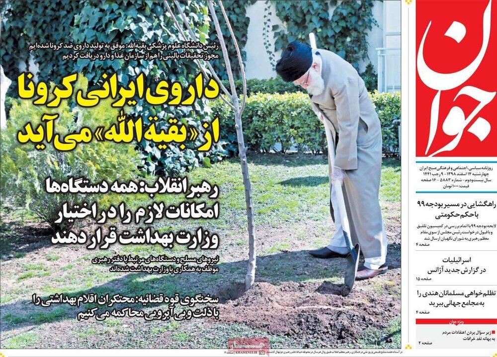 مانشيت إيران: الاقتصاد اﻹيراني بين خطر كورونا وأزمة الموازنة 5