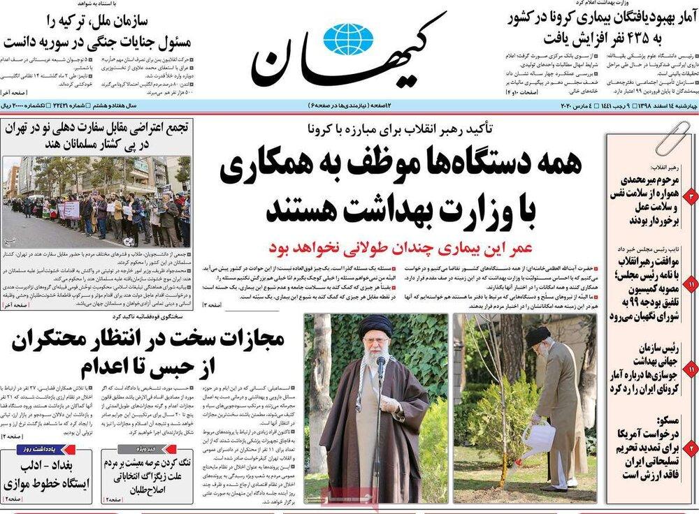 مانشيت إيران: الاقتصاد اﻹيراني بين خطر كورونا وأزمة الموازنة 4
