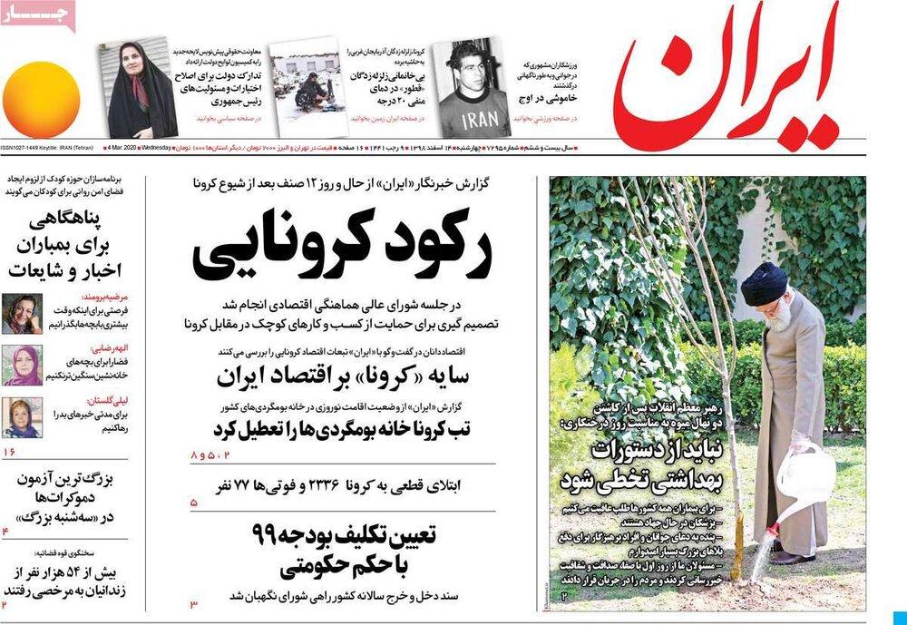 مانشيت إيران: الاقتصاد اﻹيراني بين خطر كورونا وأزمة الموازنة 3