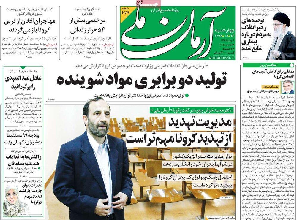 مانشيت إيران: الاقتصاد اﻹيراني بين خطر كورونا وأزمة الموازنة 1