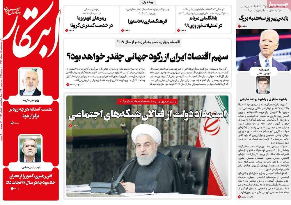 مانشيت إيران: هل كان الاستياء من روحاني سبباً في رفض البرلمان للميزانية؟ 6